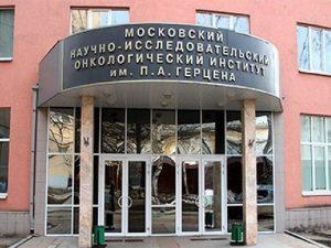 Московский научно-исследовательский онкологический институт им. Герцена