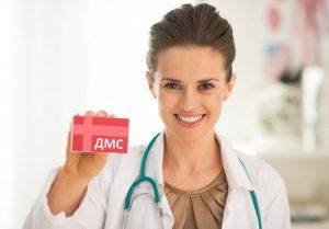 Полис добровольного медицинскоо страхования оформить