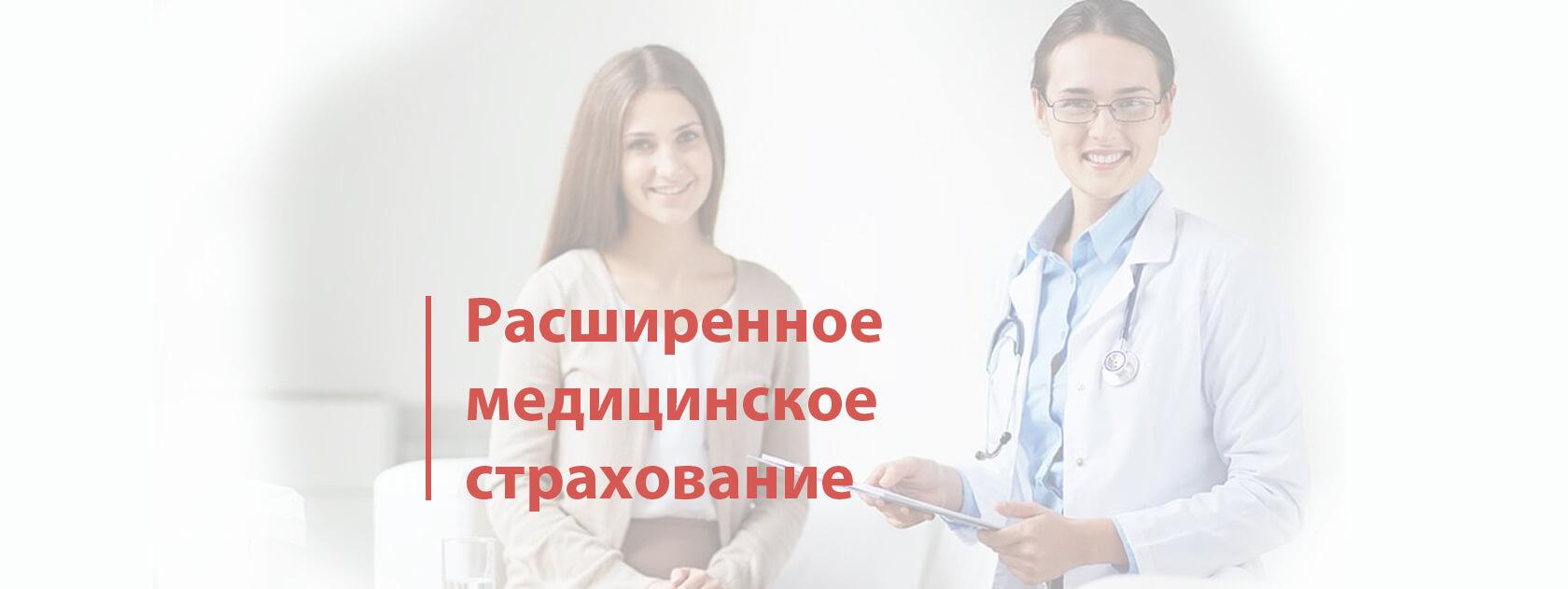 Расширенный медицинский полис