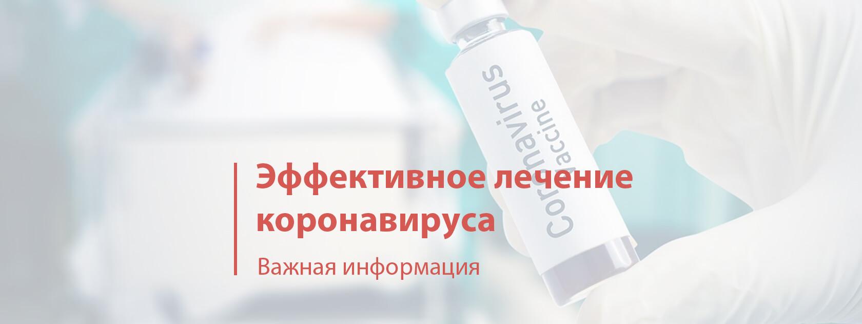 эффективное лечение коронавируса