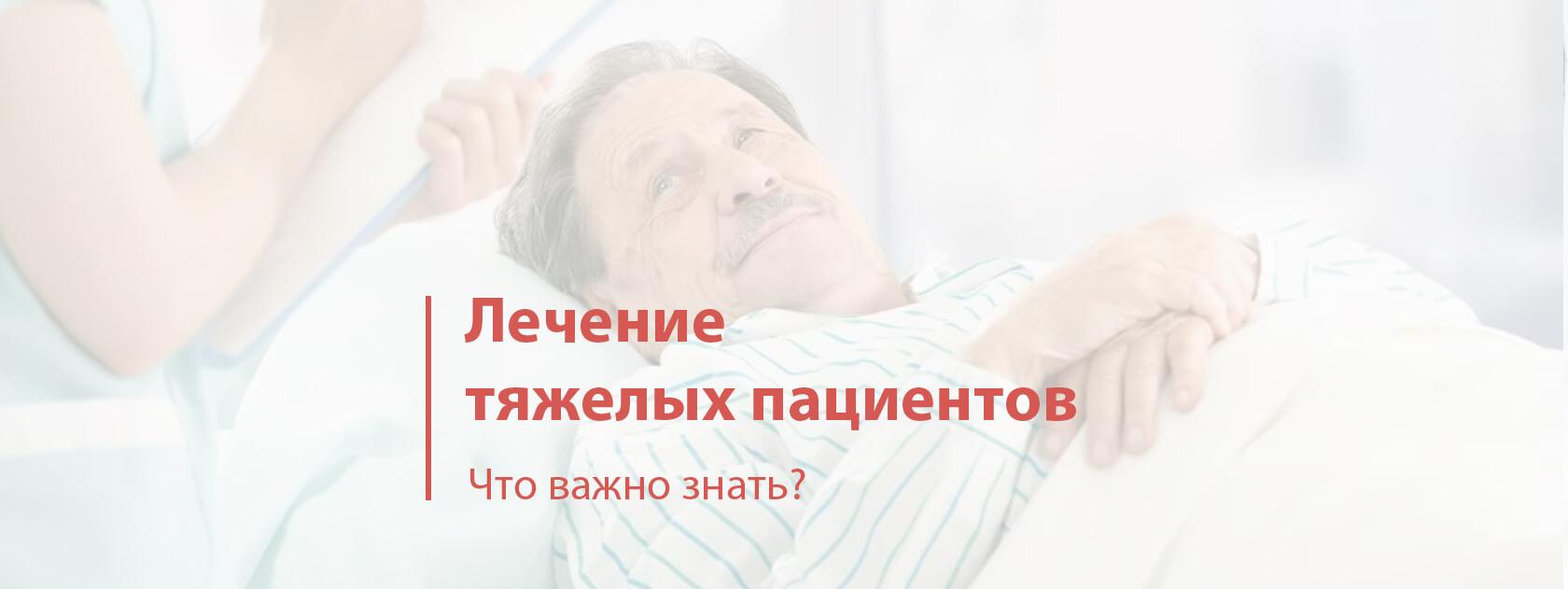 Лечение тяжелых пациентов