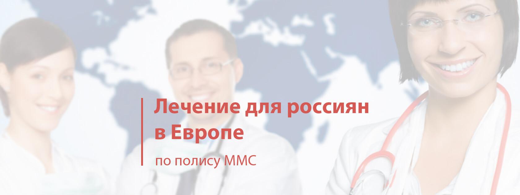 Лечение в Европе по полису ММС
