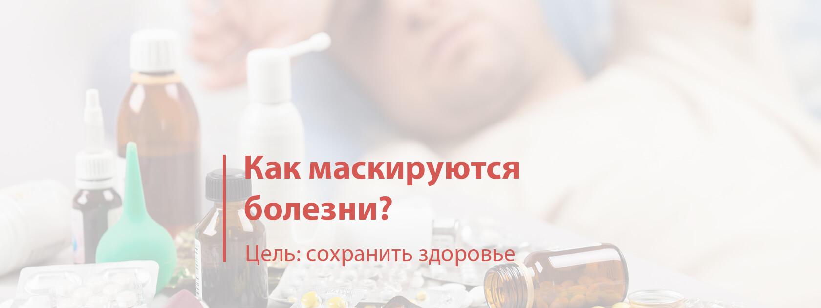 Как маскируются болезни