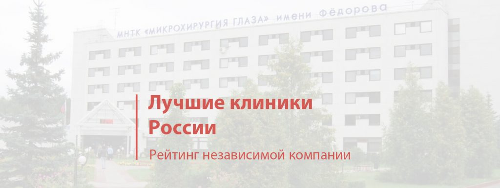 Лучшие клиники России