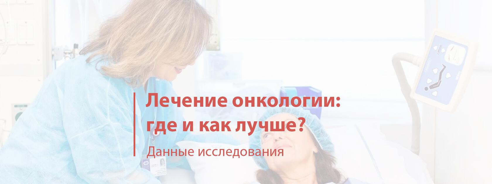 Лучшие клиники для лечения онкологии