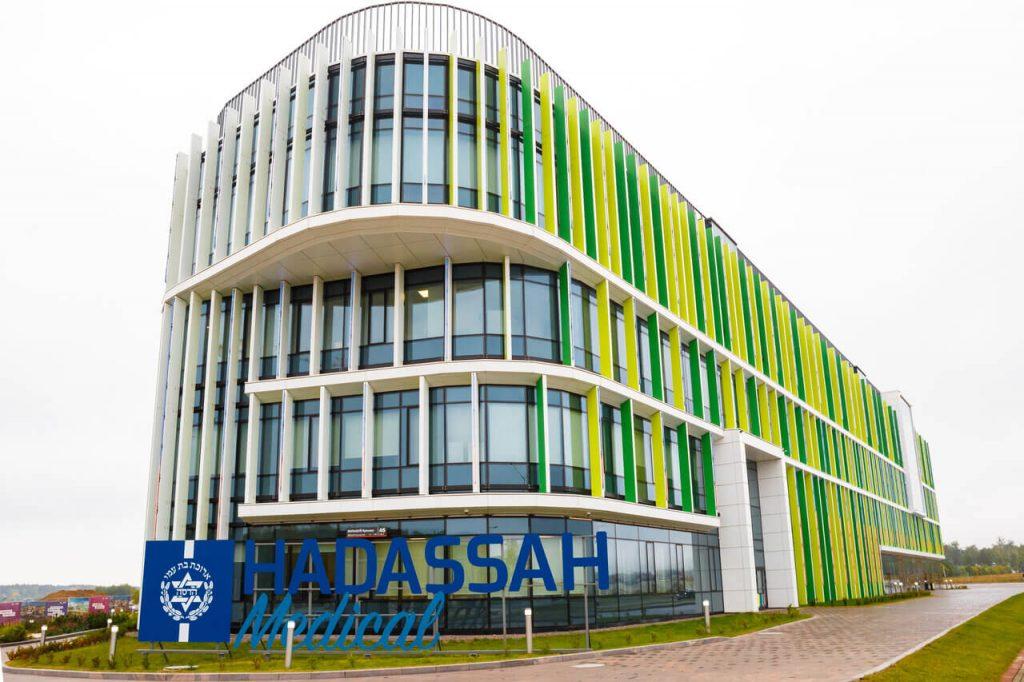 Клиника Hadassah Medical Skolkovo, Москва