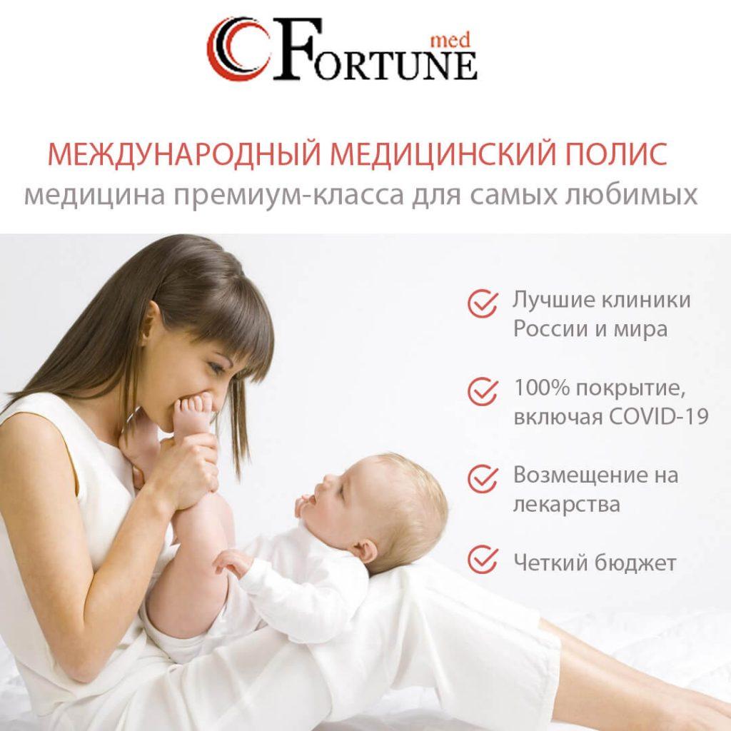 Полис ДМС для ребенка