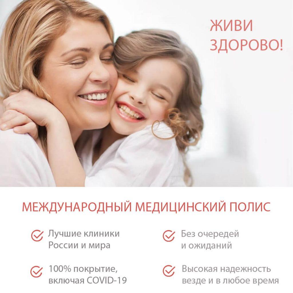 Детский полис ДМС / ММС