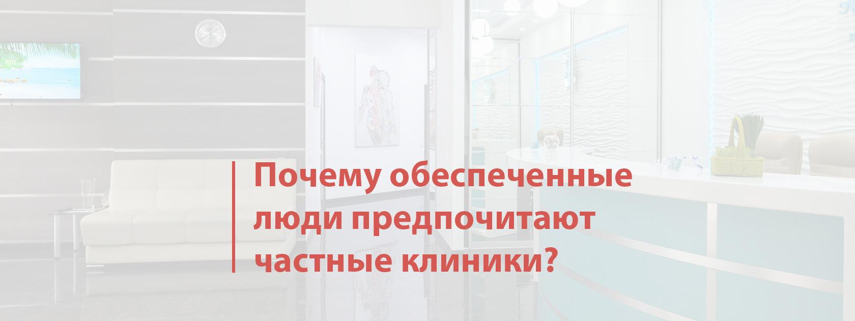 Выбор частной клиники