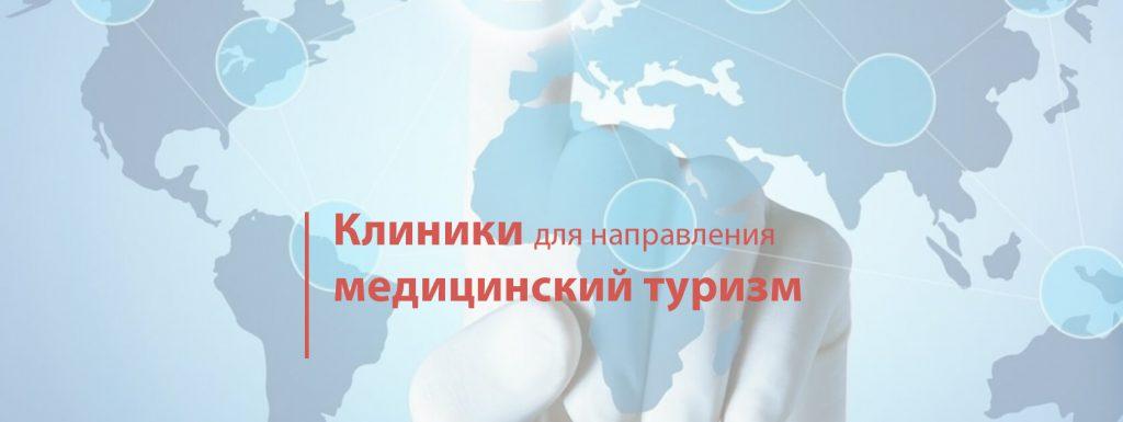 Клиники медицинский туризм