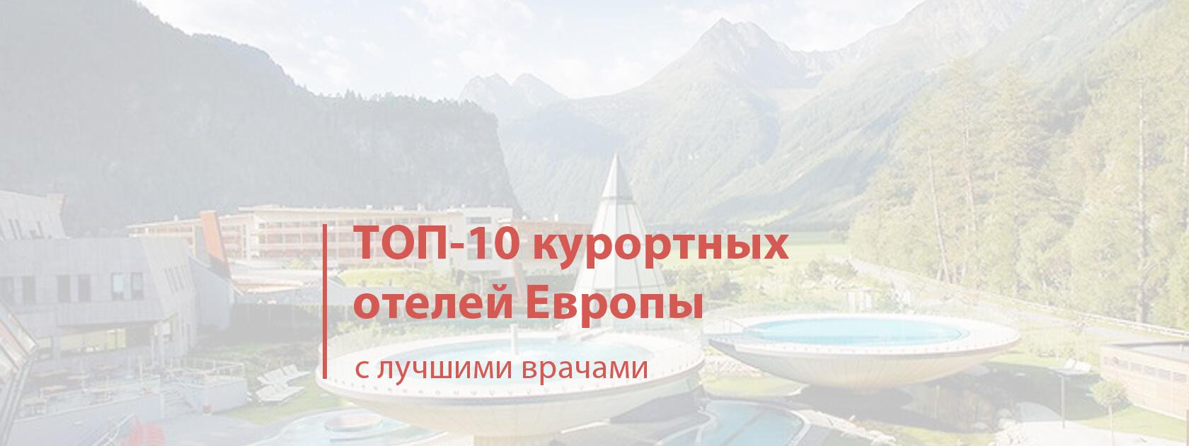 Топ-10 курортных отелей Европы с лучшими врачами