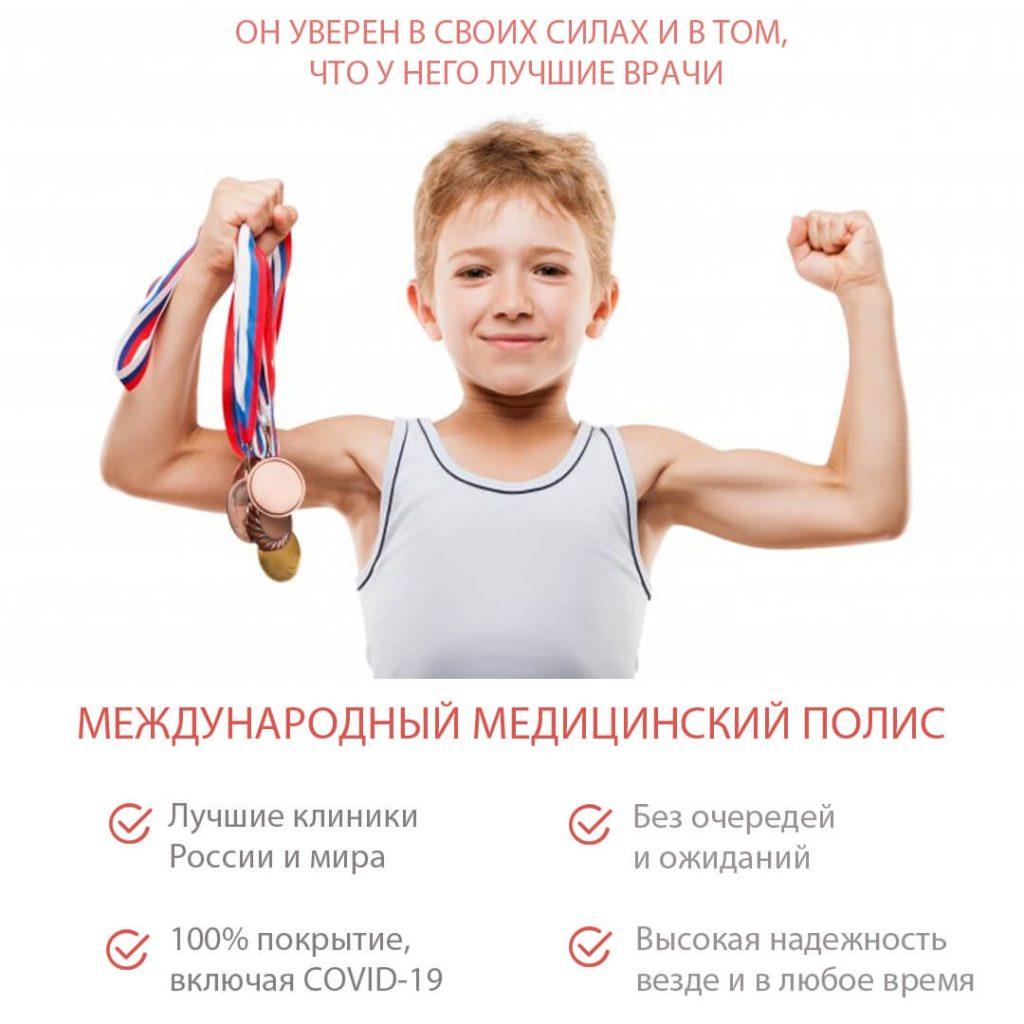 Полис ДМС ММС для ребенка