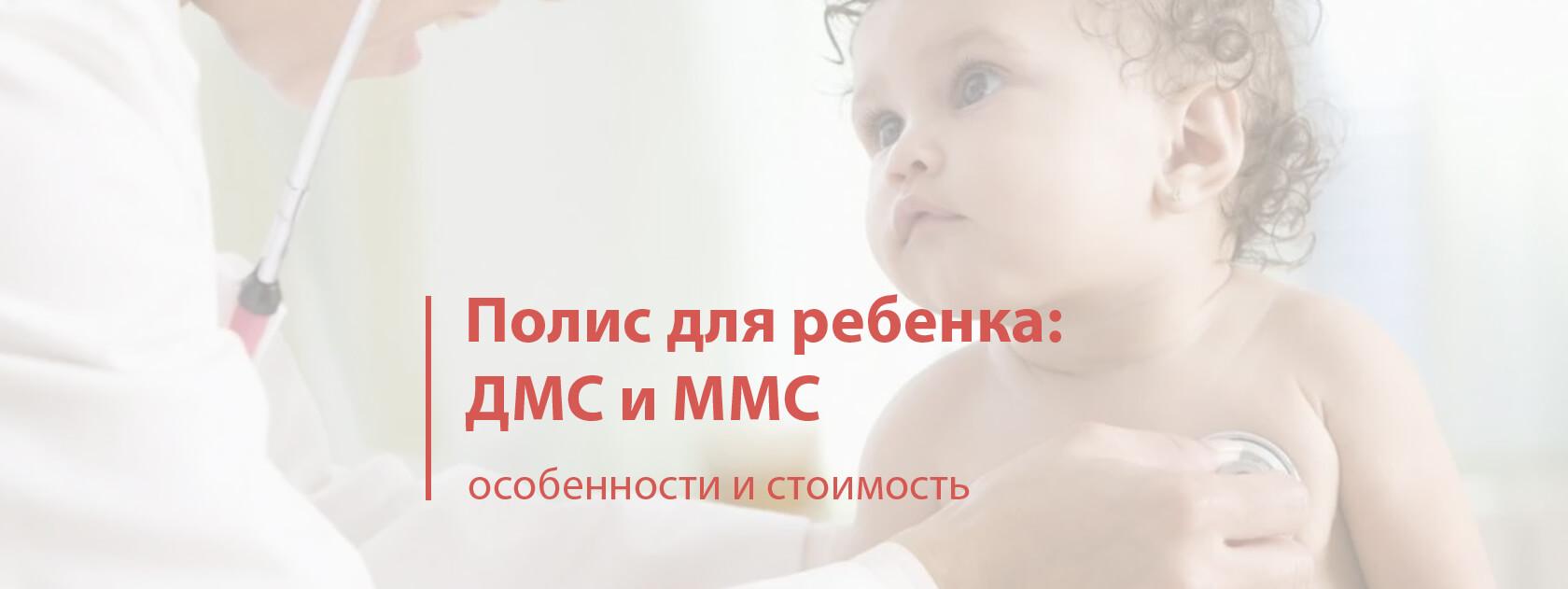 Полис для ребенка ДМС и ММС