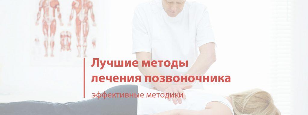 Лучшие методы лечения позвоночника