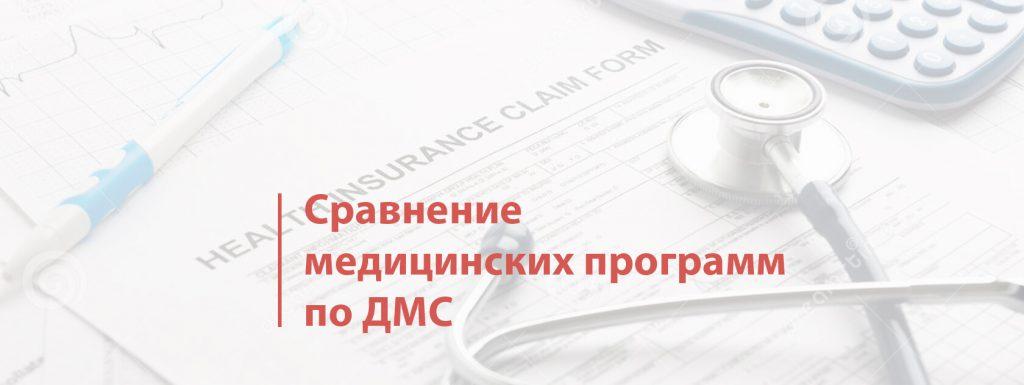 Лучшая медицинская страховка