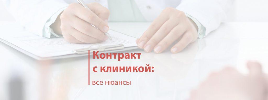 Контракт клиника: все нюансы