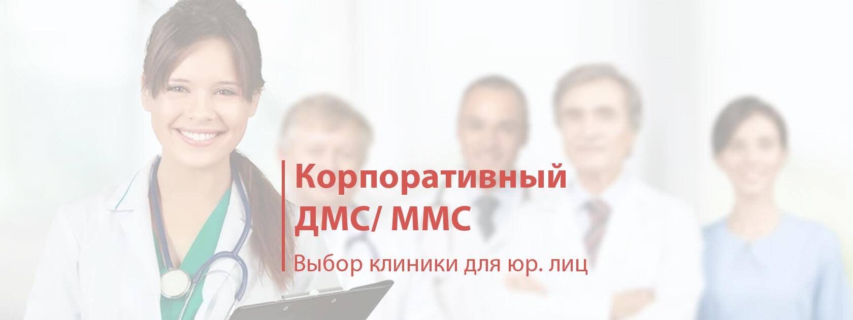 корпоративный дмс ммс выбор клиники