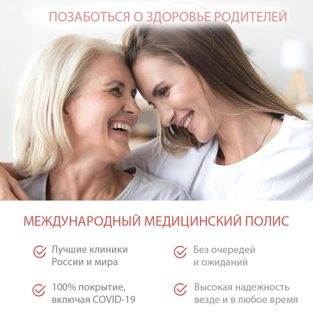 ДМС для пожилых людей