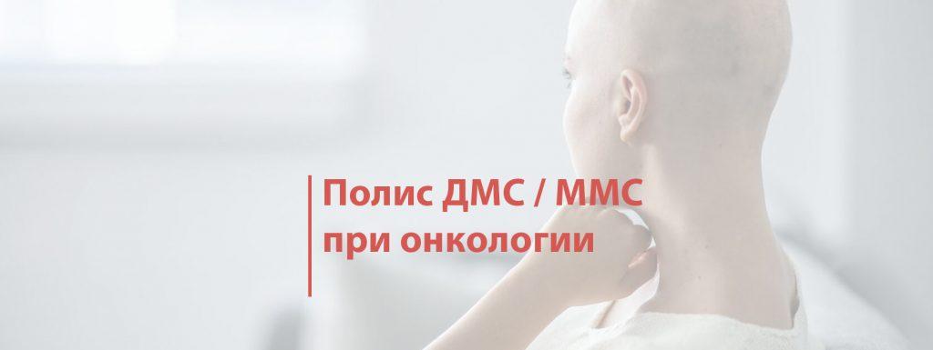 ДМС полис онкология