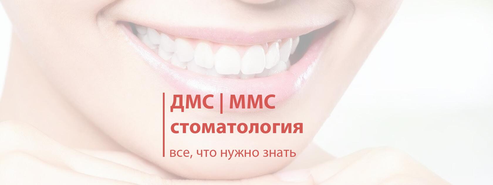 ДМС ММС Стоматология