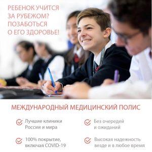 Полис ДМС, ММС студентам для обучения за рубежом