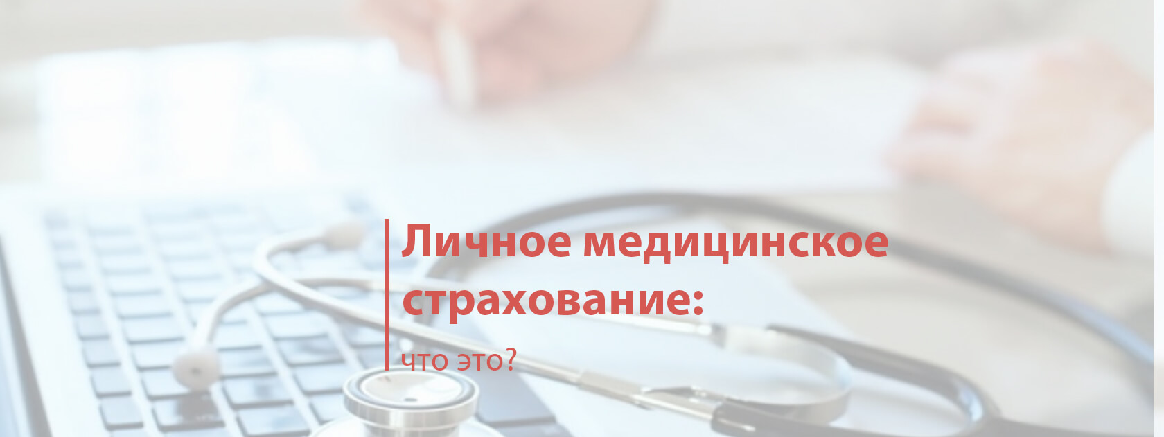 Личное медицинское страхование