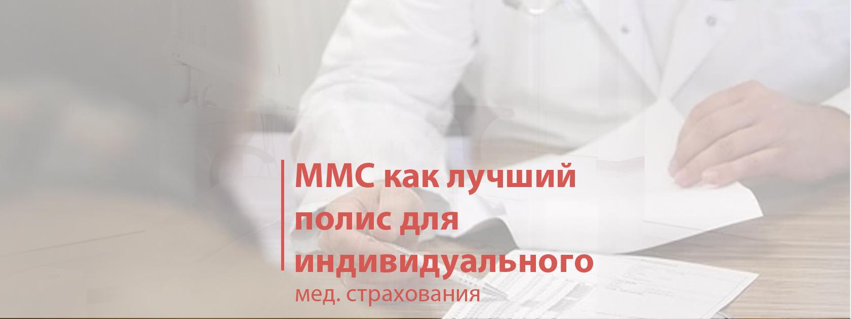 ММС лучшая медицинская страховка