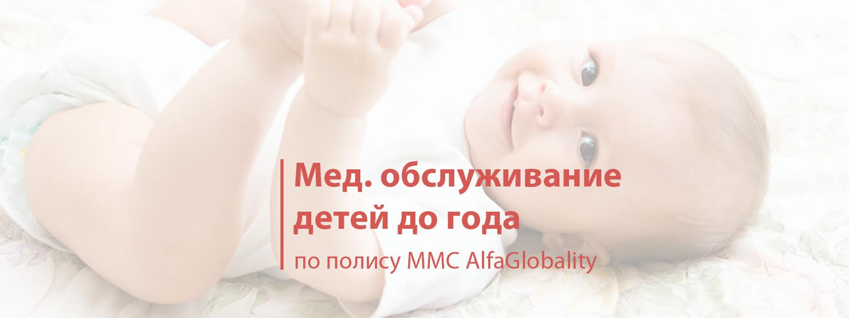 Медицинское обслуживание детей до года