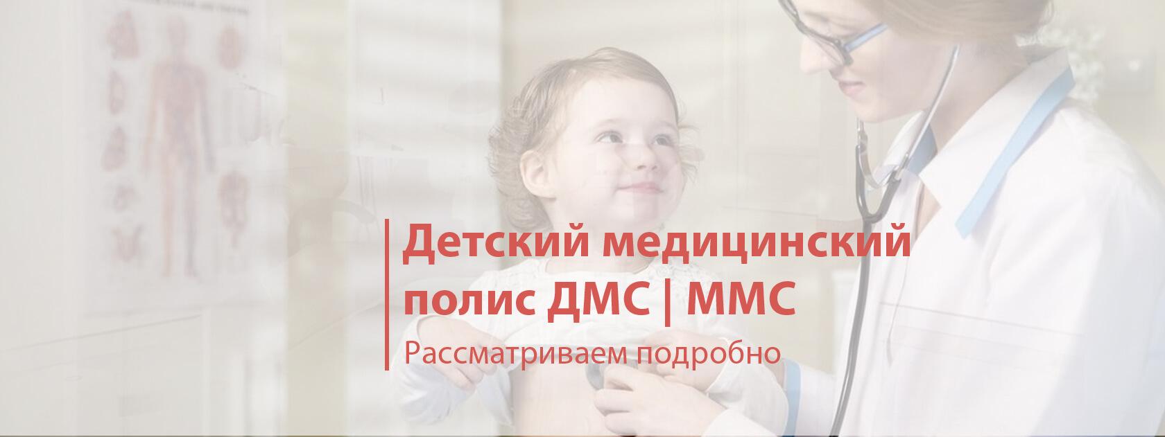 Детский медицинский полис ДМС / ММС