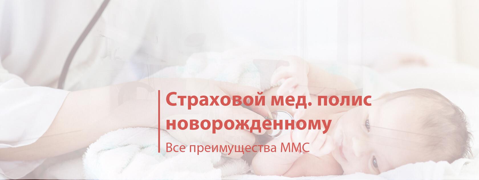 Страховой медицинский полис новорожденному