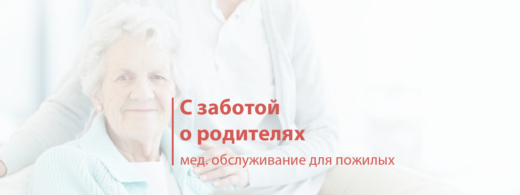 Медицинское обслуживание пожилых