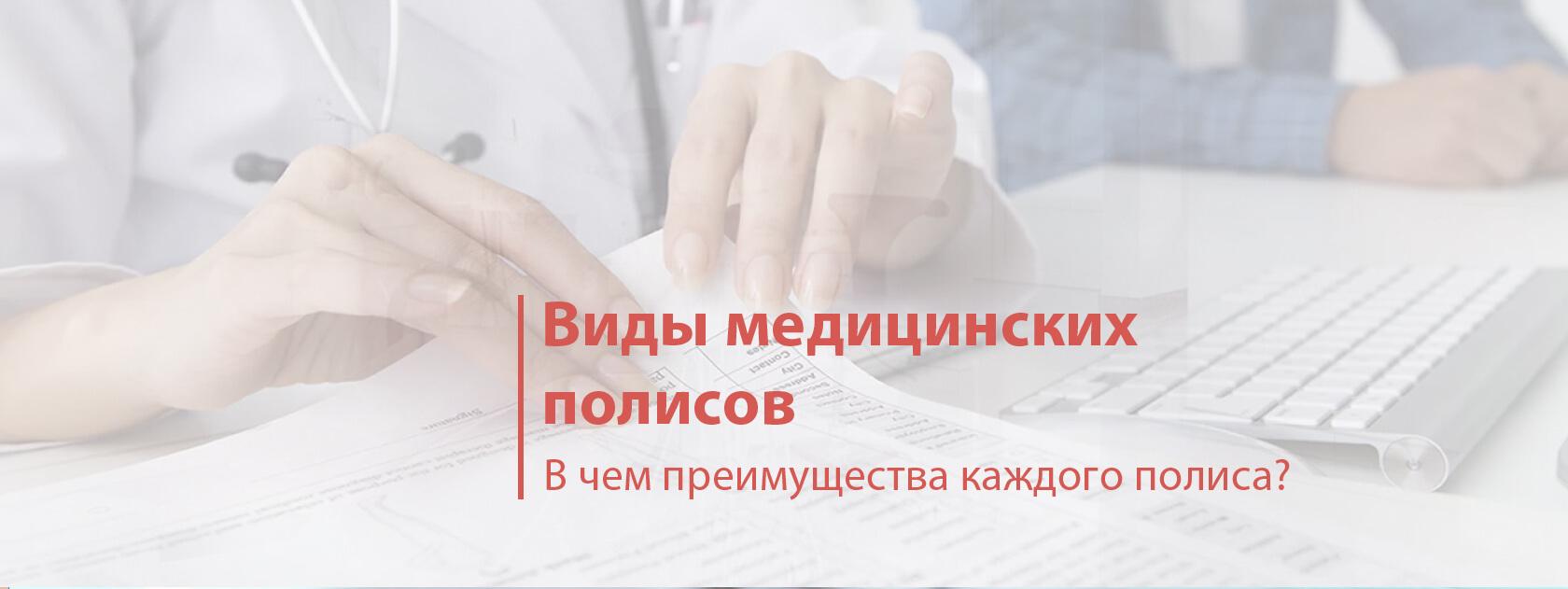 Виды медицинских полисов