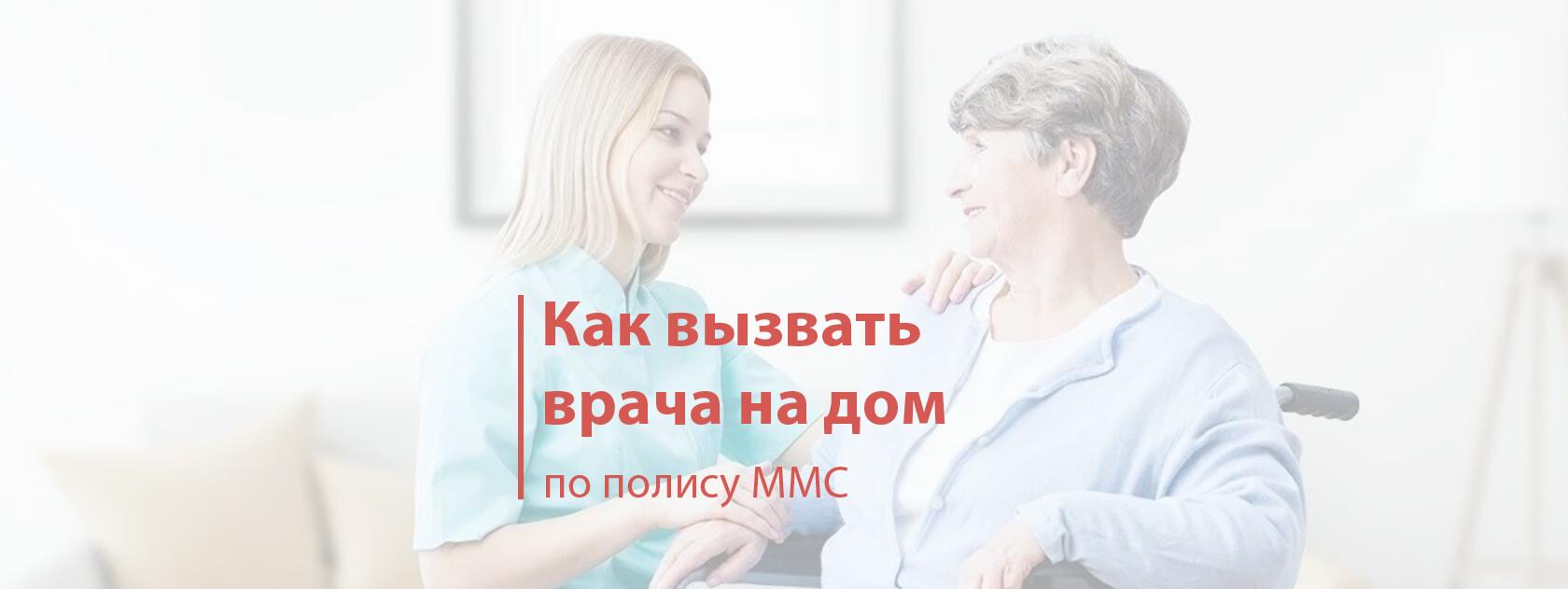 Как вызвать врача на дом по полису ММС