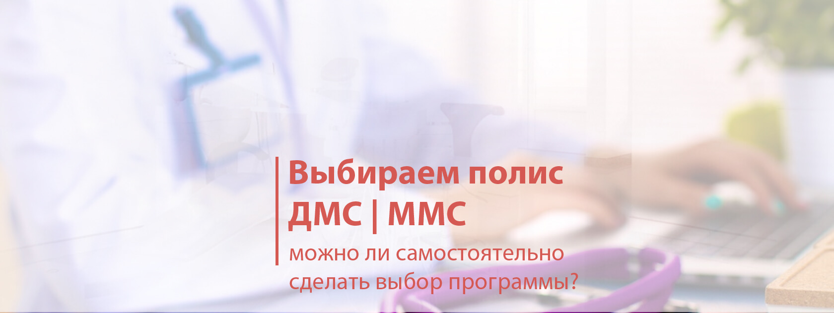 Выбираем медицинский полис ДМС и ММС
