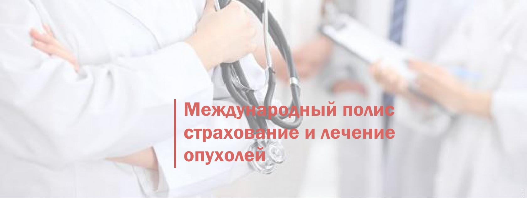 Лечение доброкачественных опухолей