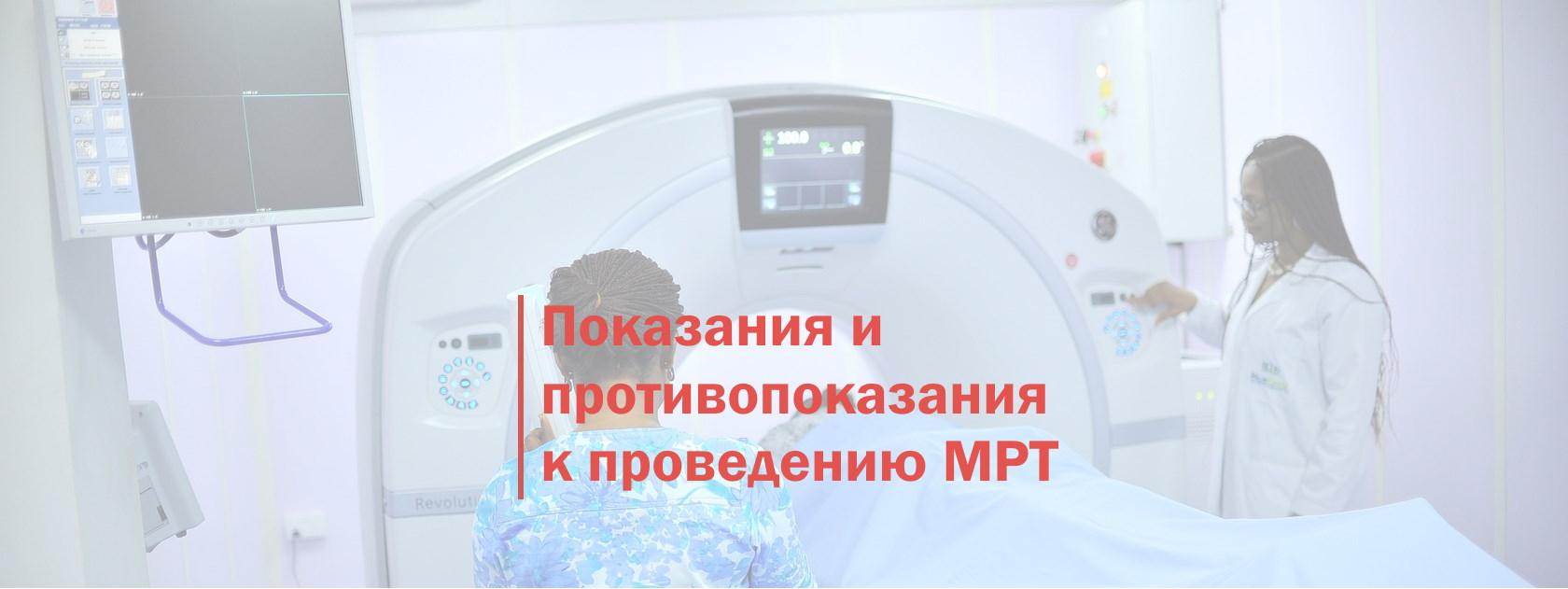 Что такое МРТ и когда она показана?