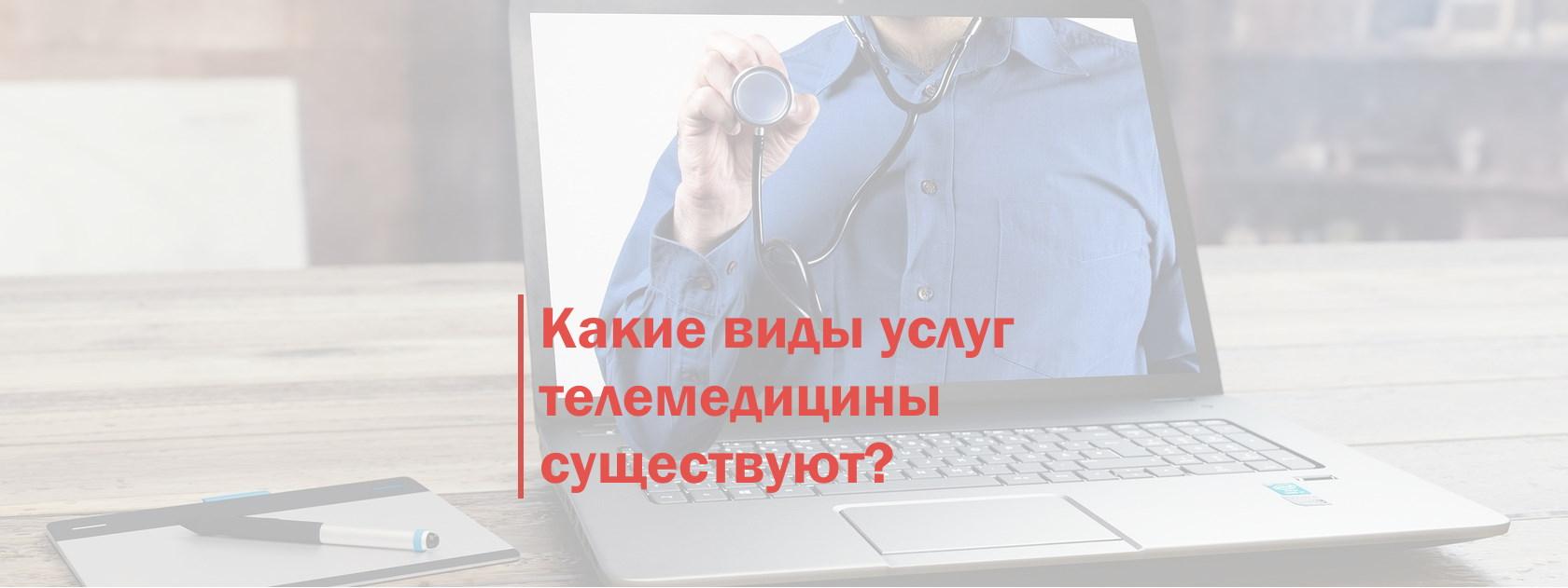 Телемедицина: новая форма общения врача  и пациента