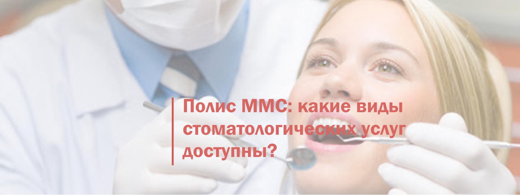 Лечение зубов по полису ММС