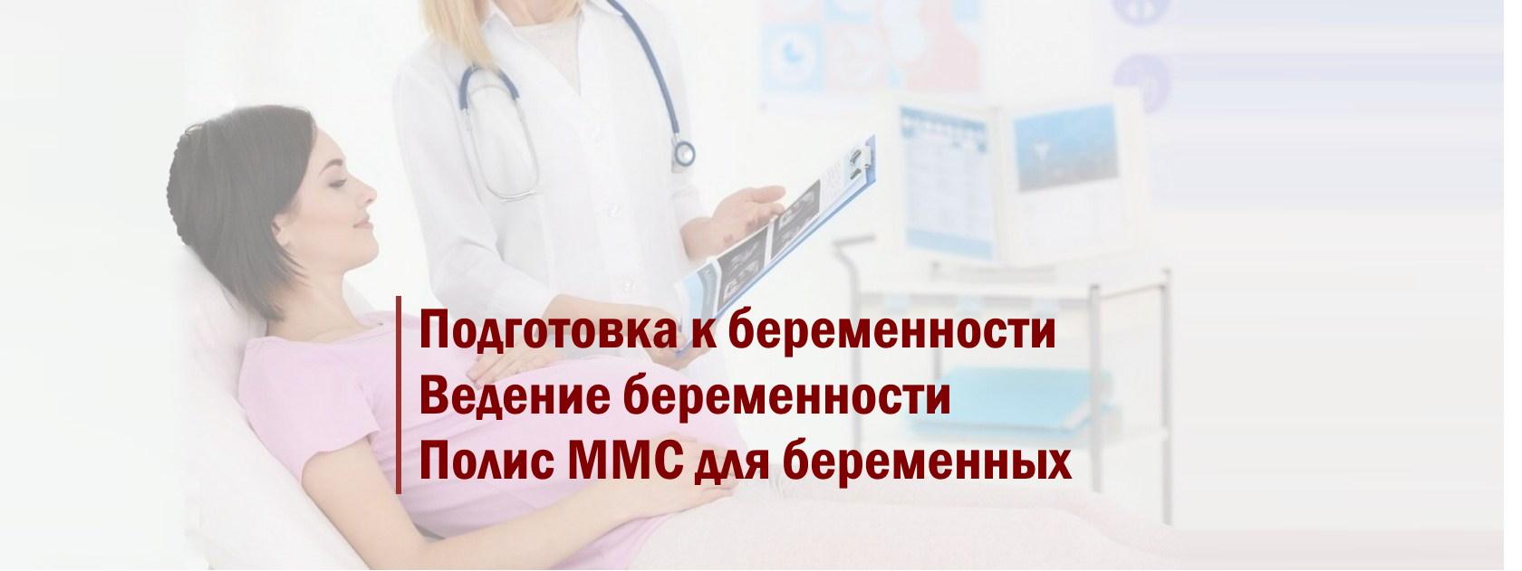 Планирование и ведение беременности по ММС