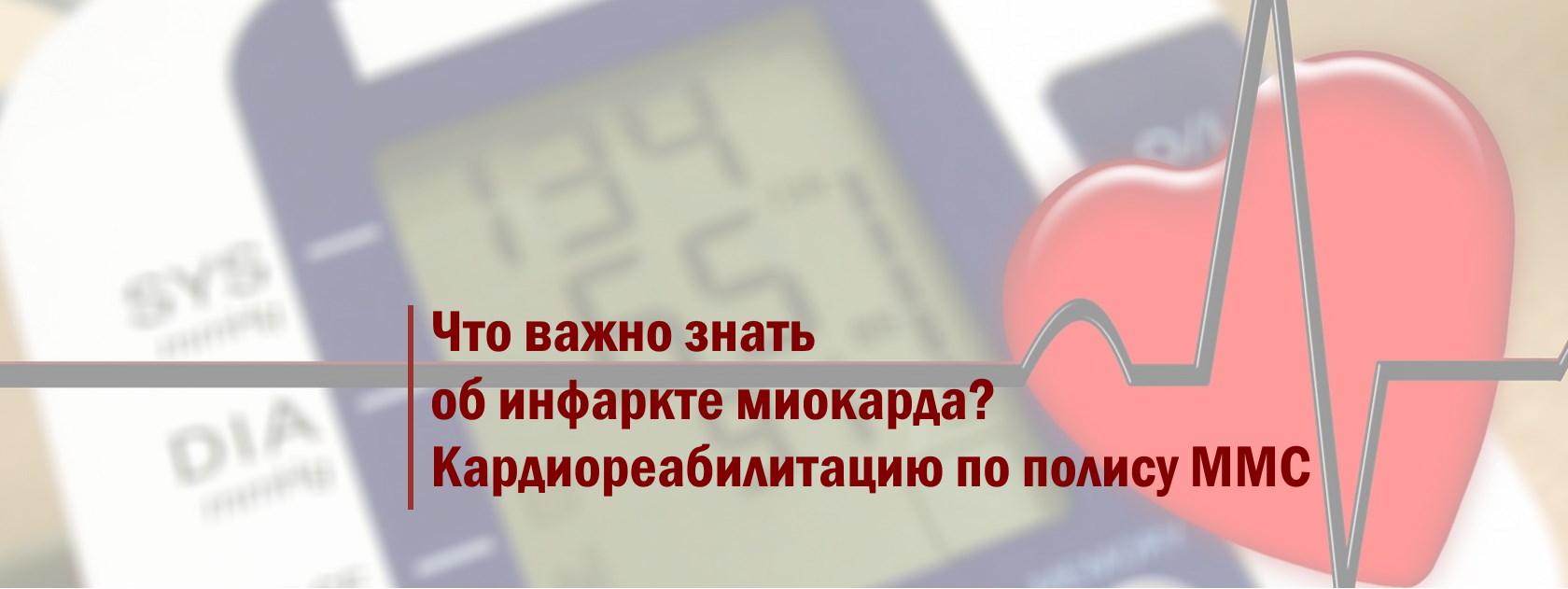 Реабилитация после инфаркта миокарда по полису ММС