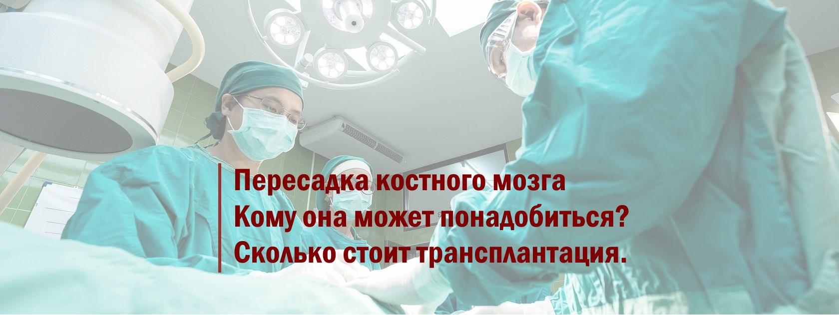 Пересадка костного мозга в рамках полиса ММС