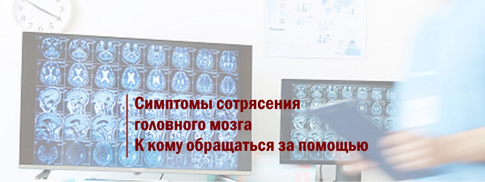 Помощь ММС при сотрясении головного мозга